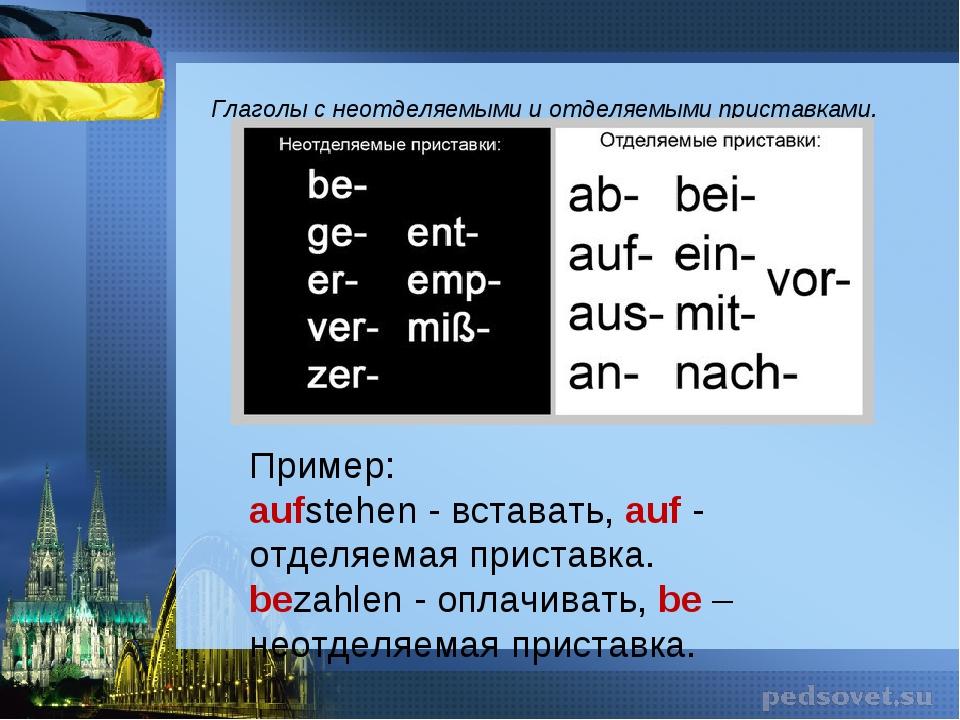 Глаголы с неотделяемыми и отделяемыми приставками. Пример: aufstehen - встава...