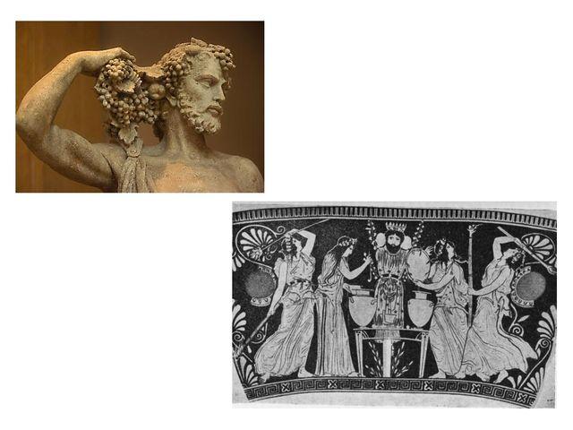 В Греции такие праздники были посвящены Дионису - богу плодородия. В его чест...