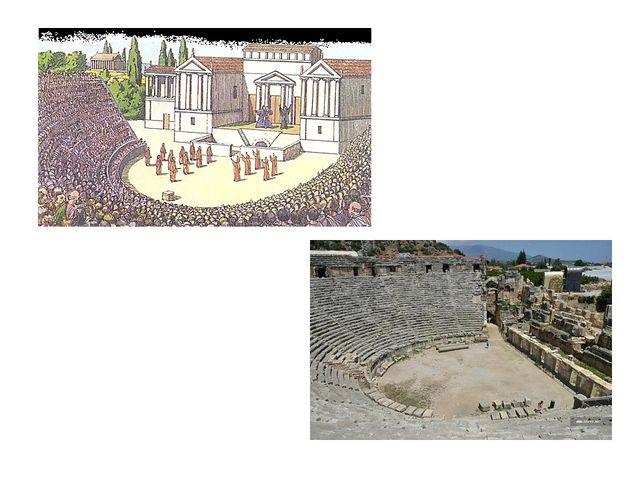 Древнегреческий античный театр состоял из орхестры, зрительных мест и скены....