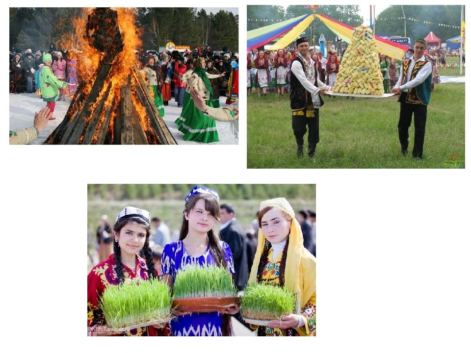 В России это Масленица, Навруз, Сабантуй и другие.