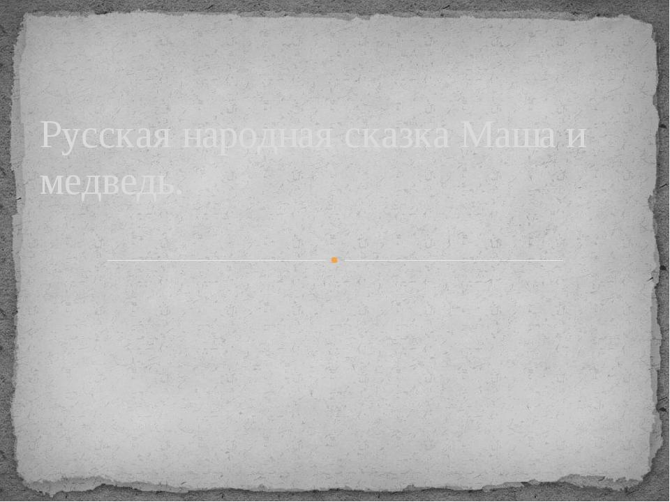 Русская народная сказка Маша и медведь.