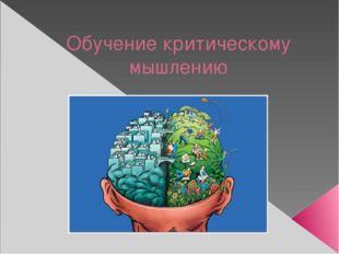 Обучение критическому мышлению