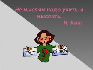 Не мыслям надо учить, а мыслить. И. Кант