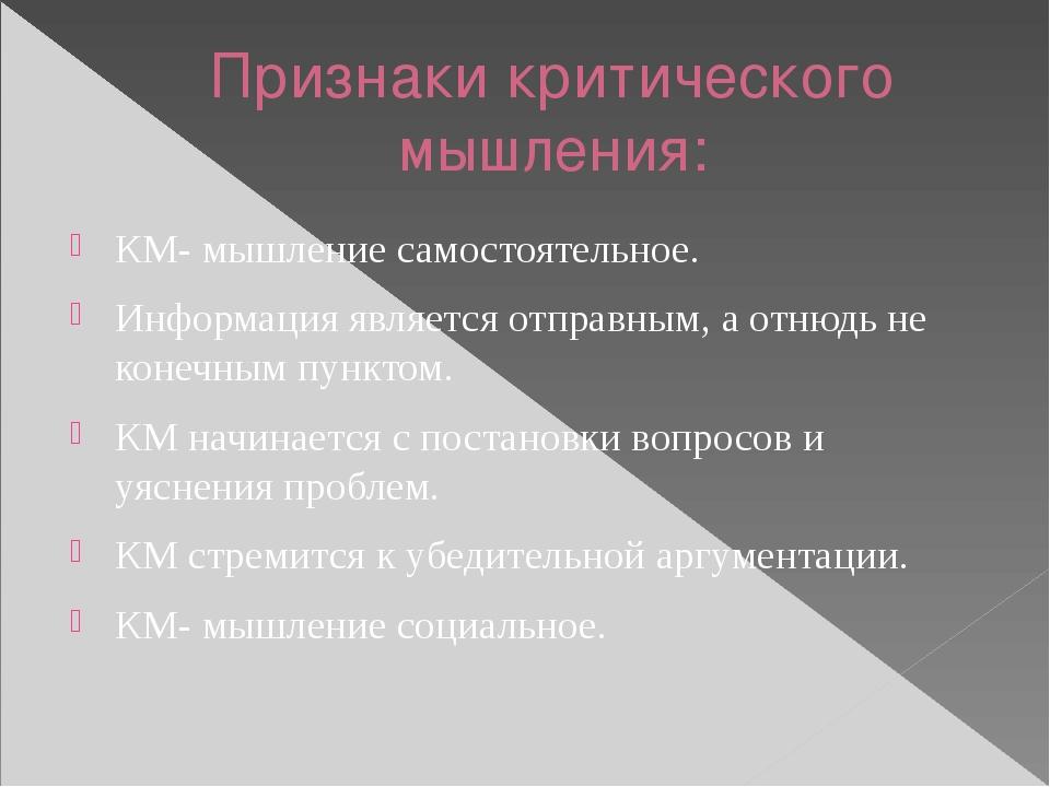 Признаки критического мышления: КМ- мышление самостоятельное. Информация явля...