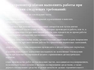 Электромонтер обязан выполнять работы при соблюдении следующих требований: а)