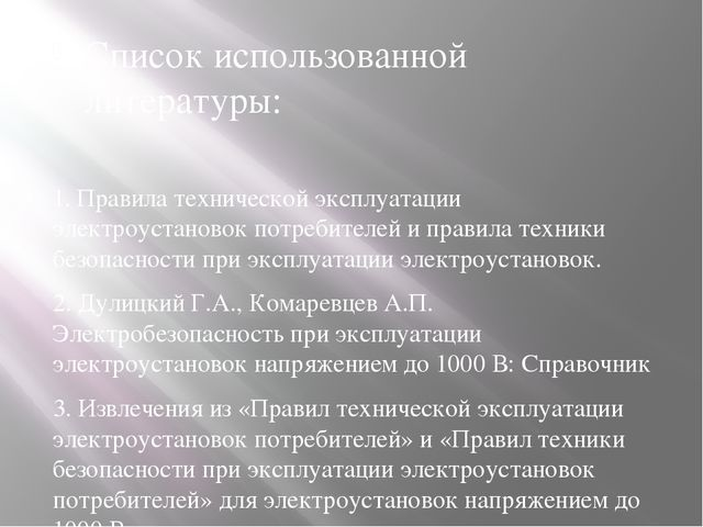 Список использованной литературы: 1. Правила технической эксплуатации электро...