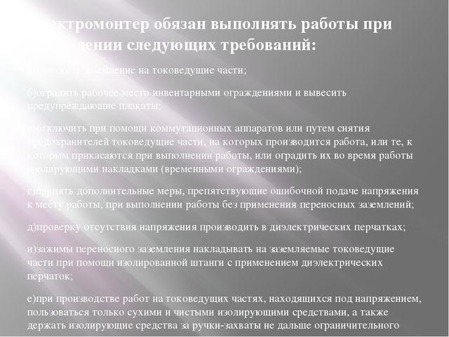 Электромонтер обязан выполнять работы при соблюдении следующих требований: а)...