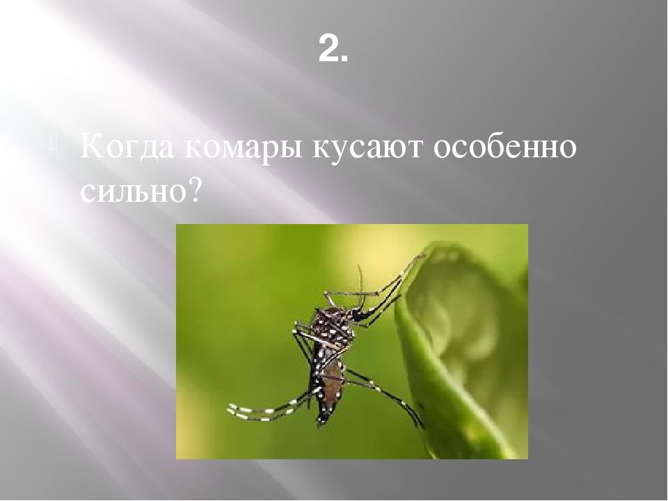 2. Когда комары кусают особенно сильно?