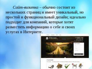Сайт-визитка– обычно состоит из нескольких страниц и имеет уникальный, но пр