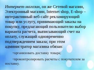 Интернет-магазин, он же Сетевой магазин, Электронный магазин, Internet shop,