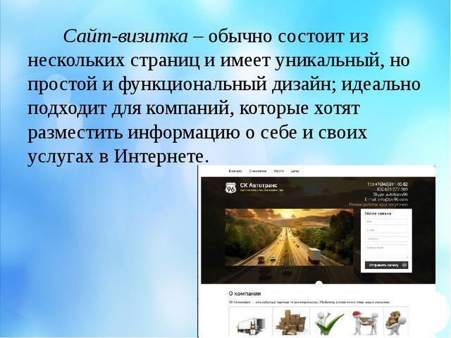Сайт-визитка– обычно состоит из нескольких страниц и имеет уникальный, но пр...
