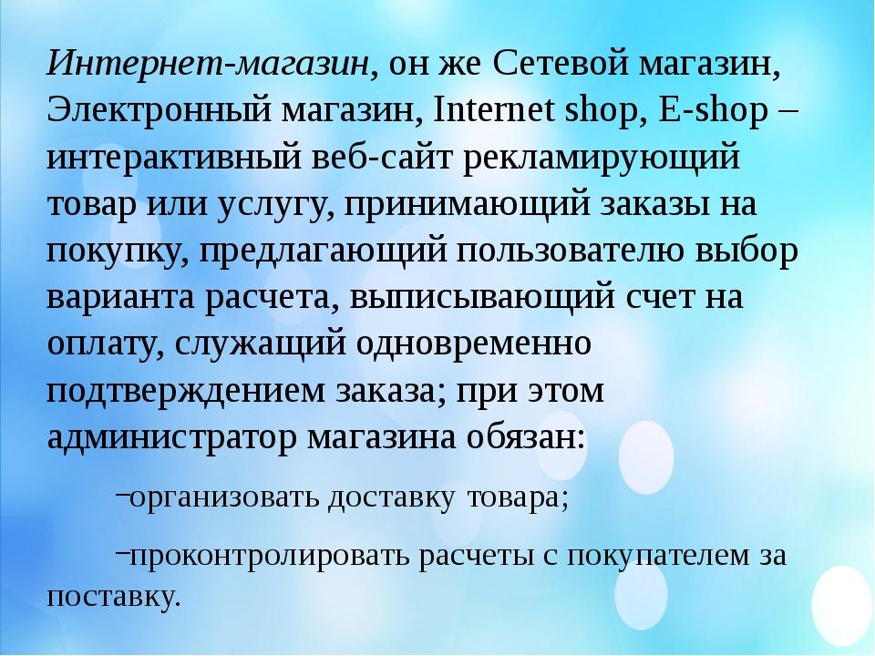 Интернет-магазин, он же Сетевой магазин, Электронный магазин, Internet shop,...