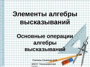 Элементы алгебры высказываний Основные операции алгебры высказываний Учитель