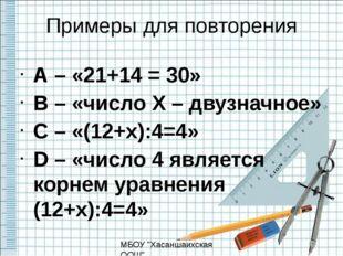 Примеры для повторения А – «21+14 = 30» В – «число Х – двузначное» С – «(12+х