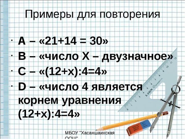 Примеры для повторения А – «21+14 = 30» В – «число Х – двузначное» С – «(12+х...
