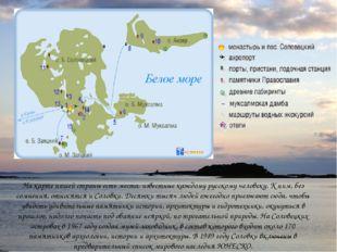 На карте нашей страны есть места, известные каждому русскому человеку. К ним,