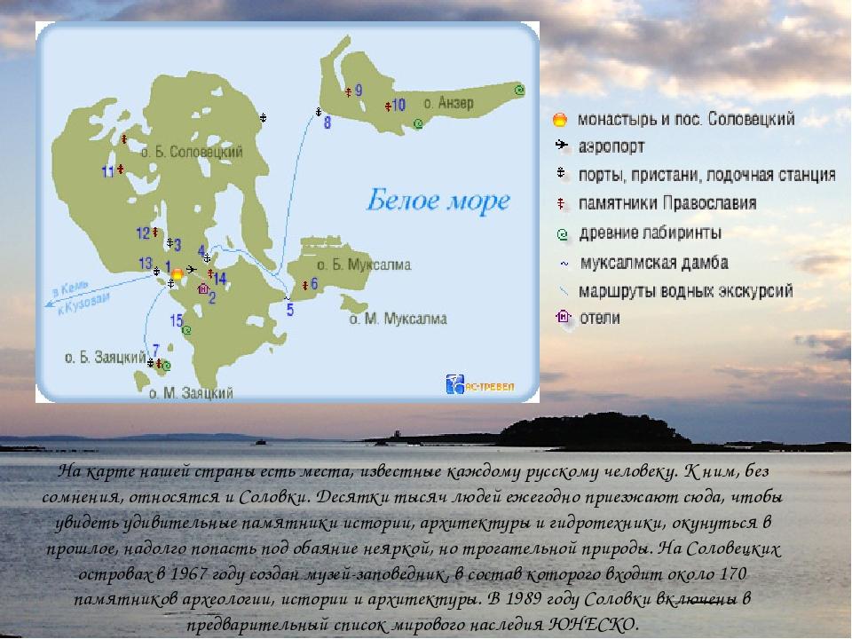 На карте нашей страны есть места, известные каждому русскому человеку. К ним,...