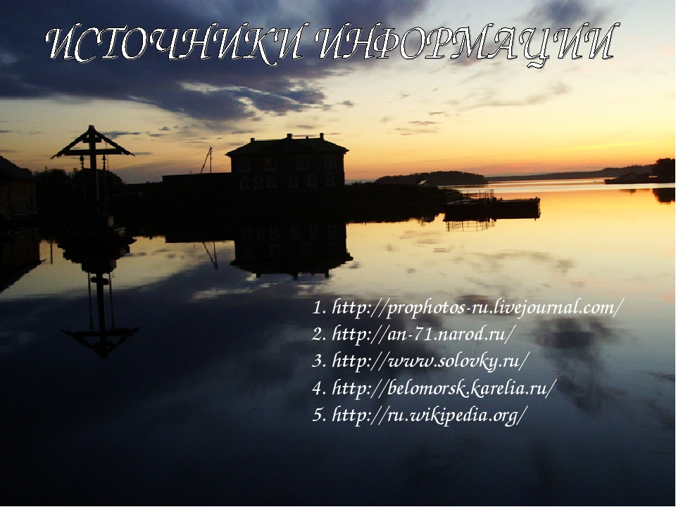 1. http://prophotos-ru.livejournal.com/ 2. http://an-71.narod.ru/ 3. http://w...