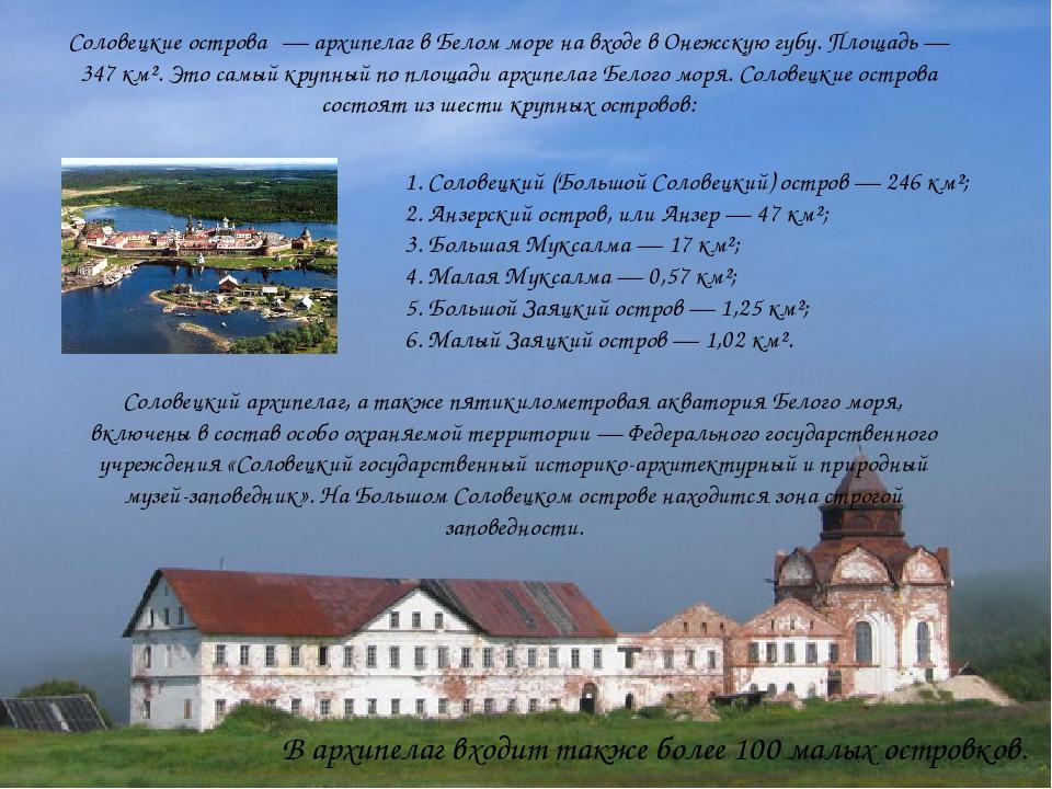 Соловецкие острова́ — архипелаг в Белом море на входе в Онежскую губу. Площад...