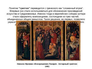 """Понятие """"триптих"""" переводится с греческого как """"сложенный втрое"""". Впервые он"""