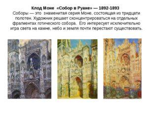 Клод Моне «Собор в Руане» — 1892-1893 Соборы— это знаменитая серия Моне, сос