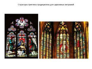 Структура триптиха традиционна для церковных витражей