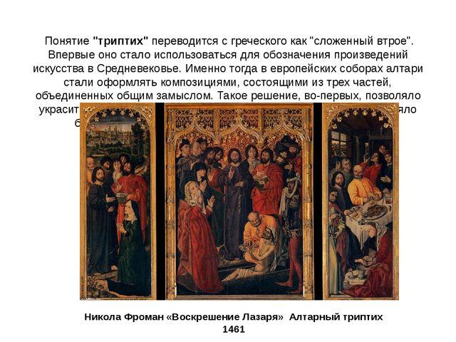 """Понятие """"триптих"""" переводится с греческого как """"сложенный втрое"""". Впервые он..."""
