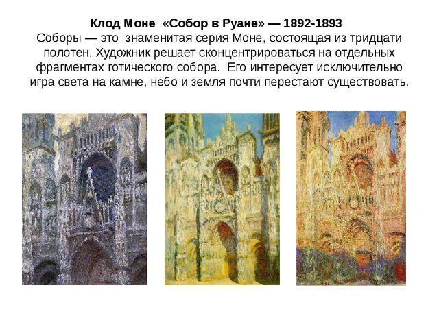 Клод Моне «Собор в Руане» — 1892-1893 Соборы— это знаменитая серия Моне, сос...