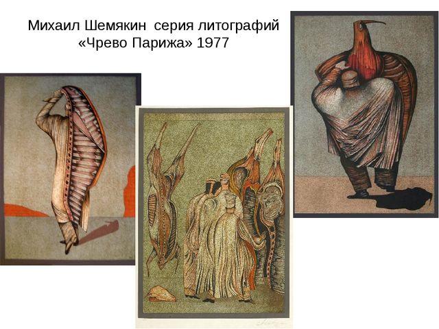 Михаил Шемякин серия литографий «Чрево Парижа» 1977