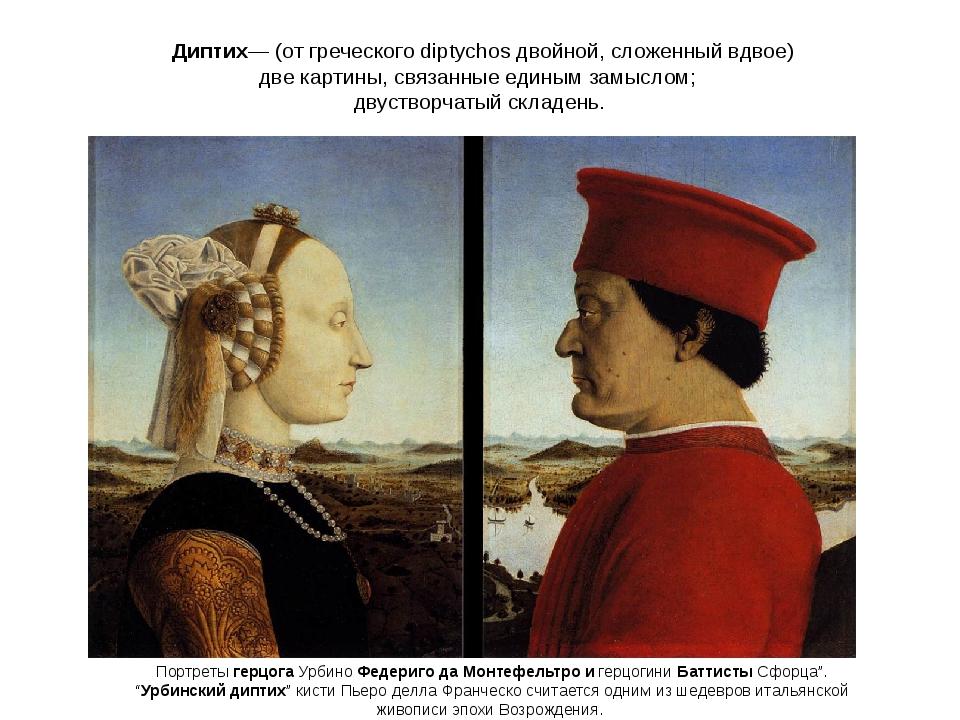 Диптих— (от греческого diptychos двойной, сложенный вдвое) две картины, связ...