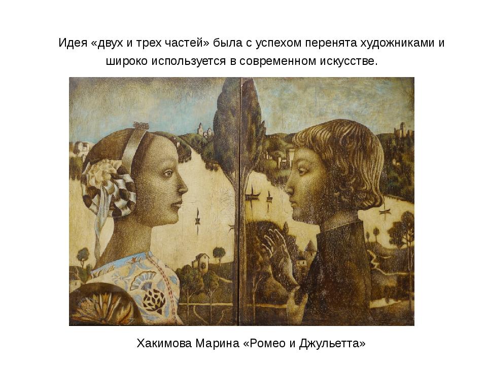 Идея «двух и трех частей» была с успехом перенята художниками и широко испол...