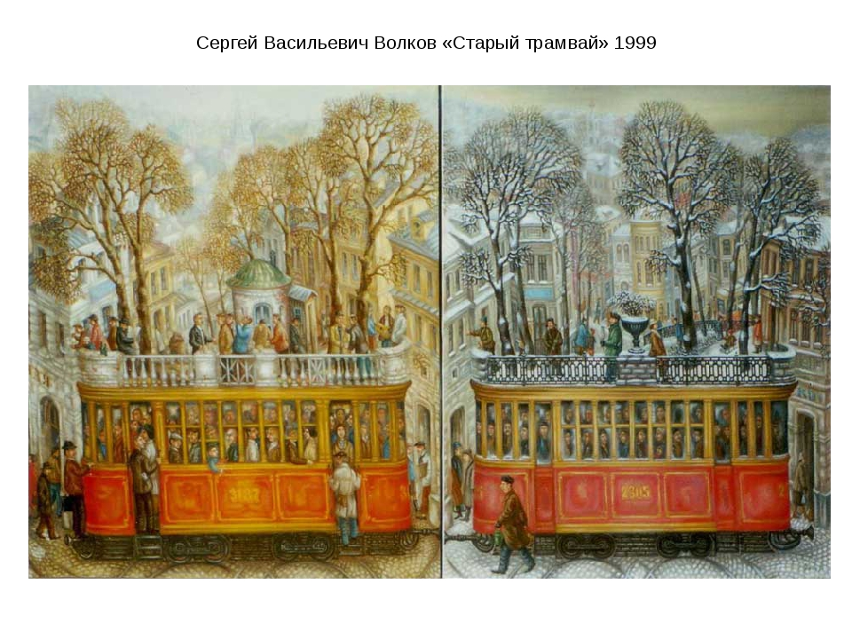Сергей Васильевич Волков «Старый трамвай» 1999