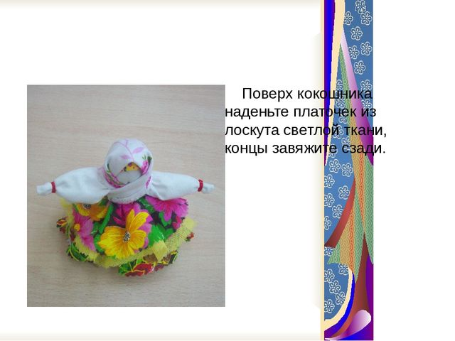 Поверх кокошника наденьте платочек из лоскута светлой ткани, концы завяжите...