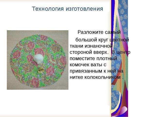 Технология изготовления Разложите самый большой круг цветной ткани изнаночно...