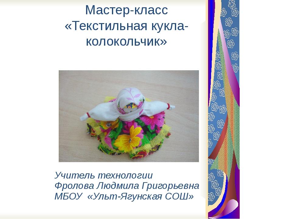 Мастер-класс «Текстильная кукла-колокольчик» Учитель технологии Фролова Людми...