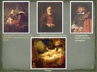 «Портрет Яна Сикса» (1654 год). Амстердам *