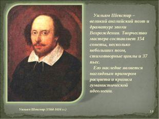 Уильям Шекспир (1564-1616 гг.) Уильям Шекспир – великий английский поэт и дра