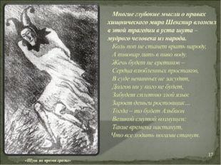 «Шут во время грозы» *