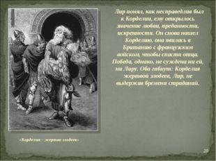 «Корделия – жертва злодеев» Лир понял, как несправедлив был к Корделии, ему о