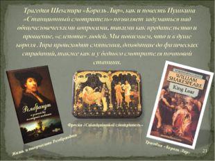Фреска «Станционный смотритель» Жизнь и творчество Рембрандта Трагедия «Корол
