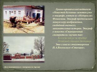 Дом станционного смотрителя (архив) *
