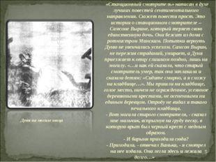 Дуня на могиле отца «Станционный смотритель» написан в духе лучших повестей с