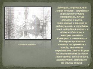 У постели Минского Ведущий эмоциональный мотив повести – страдание обиженному