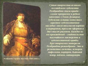 Рембрандт Харменс Ван Рейн (1606-1669 гг.) Сутью творчества великого голландс