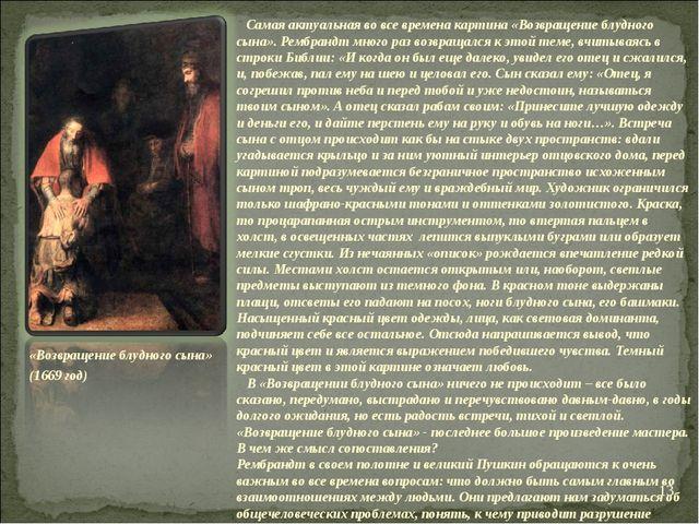 «Возвращение блудного сына» (1669 год) Самая актуальная во все времена картин...