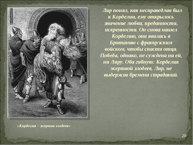 «Корделия – жертва злодеев» Лир понял, как несправедлив был к Корделии, ему о...