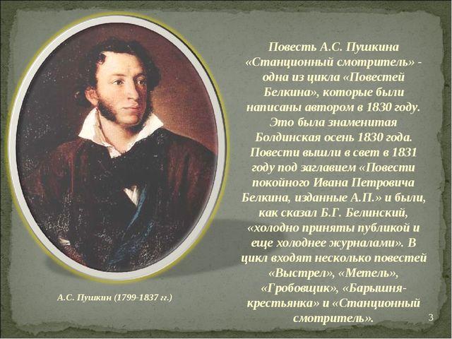 А.С. Пушкин (1799-1837 гг.) Повесть А.С. Пушкина «Станционный смотритель» - о...