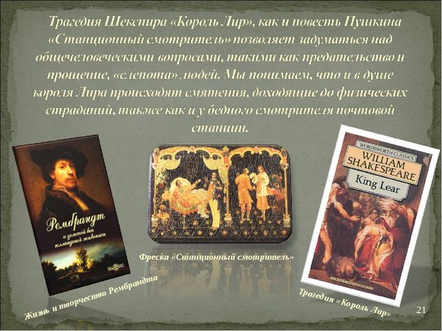 Фреска «Станционный смотритель» Жизнь и творчество Рембрандта Трагедия «Корол...