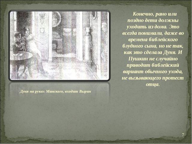 Дуня на руках Минского, входит Вырин Конечно, рано или поздно дети должны ухо...
