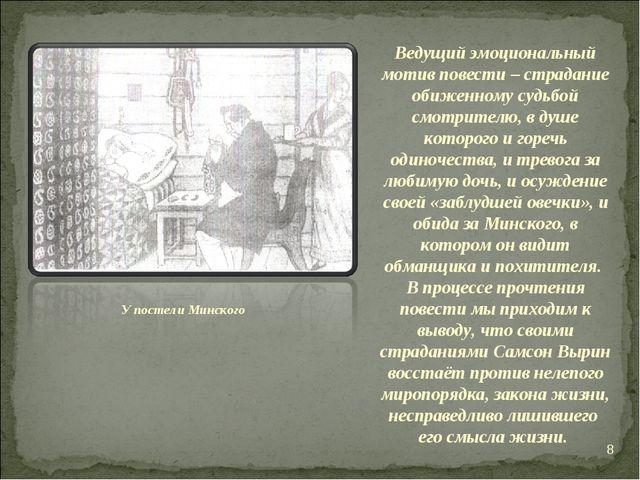 У постели Минского Ведущий эмоциональный мотив повести – страдание обиженному...